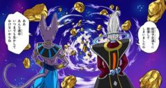 Beerus destruye el planeta manga a color