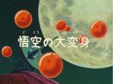 A transformação de Goku