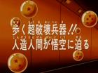 Goku deve sparire Title-Card JP