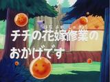 Episodio 151 (Dragon Ball)