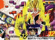 DragonBallThemovies single Volumen 12 (tapa delantera)