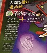 Revista kamehameha final DBS anime