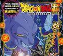 Volume 01 (DBS)