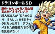 Dragon Ball SD siendo anunciado2