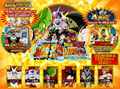 Dragon Ball Z Bakuretsu Impact