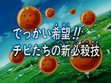 Episodio 240 (Dragon Ball Z)