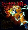 Goku (End) SS2 BT3