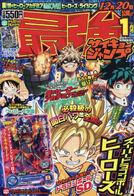 Saikyou Jump 1-2020