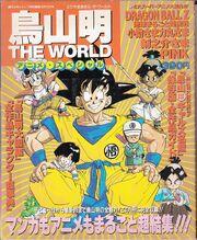ToriyamaTheWorld3