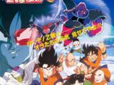 Dragon Ball Z: La superbatalla decisiva por el planeta Tierra