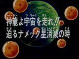 Episodio 99 (Dragon Ball Z)