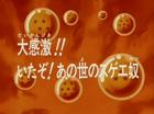 L'incontro con il gran maestro Re Kaioh Title-Card JP