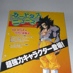 Cart art di Goku Super Saiyan 4.