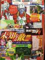 Dragon Ball Xenoverse Magazine Scan