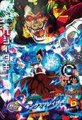 Rey Vegeta-Dragon ball heroes