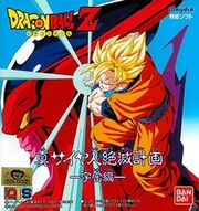 Dragon Ball Gaiden