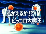 Episodio 112 (Dragon Ball)