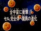 L'ultima trasformazione di Cell Title-Card JP