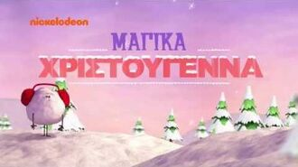 Μαγικά Χριστούγεννα στο Nickelodeon