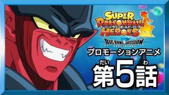 【SDBH★BM5話】地獄大決戦!新たなるジャネンバ!【スーパードラゴンボールヒーローズ プロモーションアニメ】