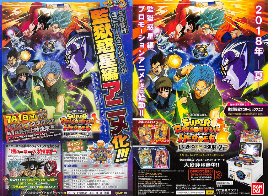 dragon ball heroes torrent
