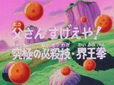 Episodio 29 (Dragon Ball Z)