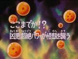 Episodio 79 (Dragon Ball Z)