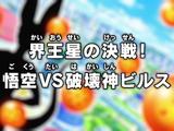 A batalha suprema no planeta do Kaioh! Goku vs o Deus da Destruição, Beerus!