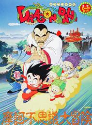 Poster Jap aventura mistica
