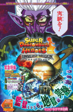 Super Dragon Ball Heroes Universe Mission manga