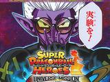 Super Dragon Ball Heroes: ¡Misión del universo!