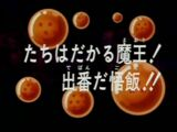 Episodio 226 (Dragon Ball Z)