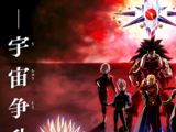Universal Conflict Saga