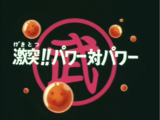 Episodio 28 (Dragon Ball)