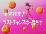 Episodio 5 (Dragon Ball Z)