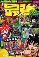 Saikyou Jump 7-2016