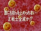 La vittoria dei Cyborg Title-Card JP