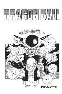 The Sixth Dragon Ball