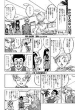 Dragon Ball Super edición extra 2