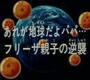 Este é o planeta Terra papai!