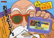 Dragon Ball Shenron no Nazo imagen promocional
