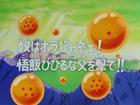 Goku contro Goku! Title-Card JP