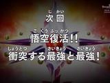 Episodio 9 (Super Dragon Ball Heroes: Misión del universo)