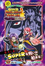 Super Dragon Ball Heroes Mision del Reino de los Demonios