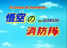 El cuerpo de bomberos goku