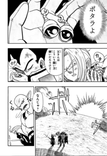 Trunks Xeno se fusiona con Vegeta Xeno