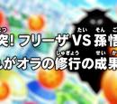 O confronto! Freeza vs. Son Goku! Este é o resultado do meu treinamento!