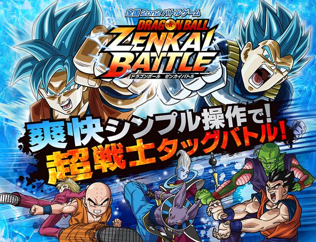 Zenkai Battle DBS