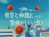 Episodio 44 (Dragon Ball)