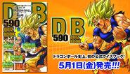 DB 590 QB anuncio